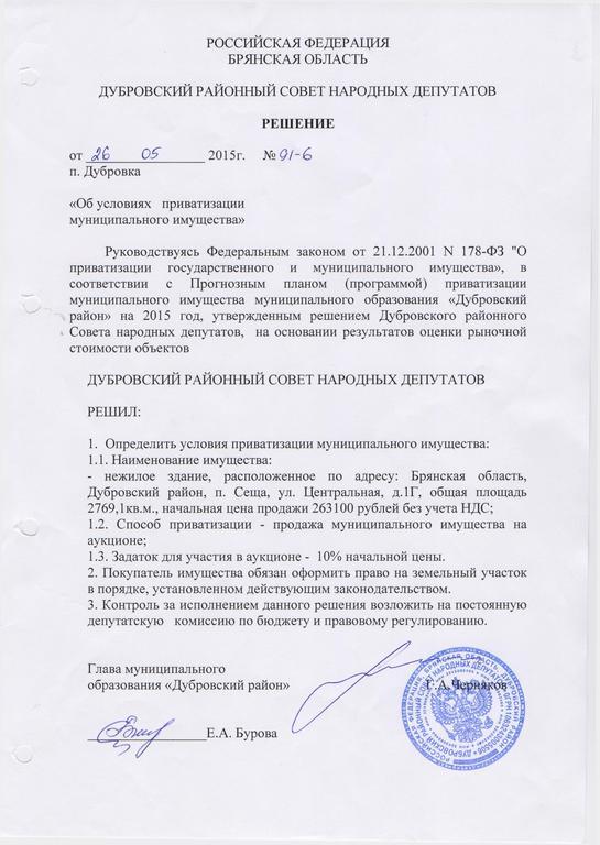 178 ФЗ О приватизации государственного и муниципального имущества 863